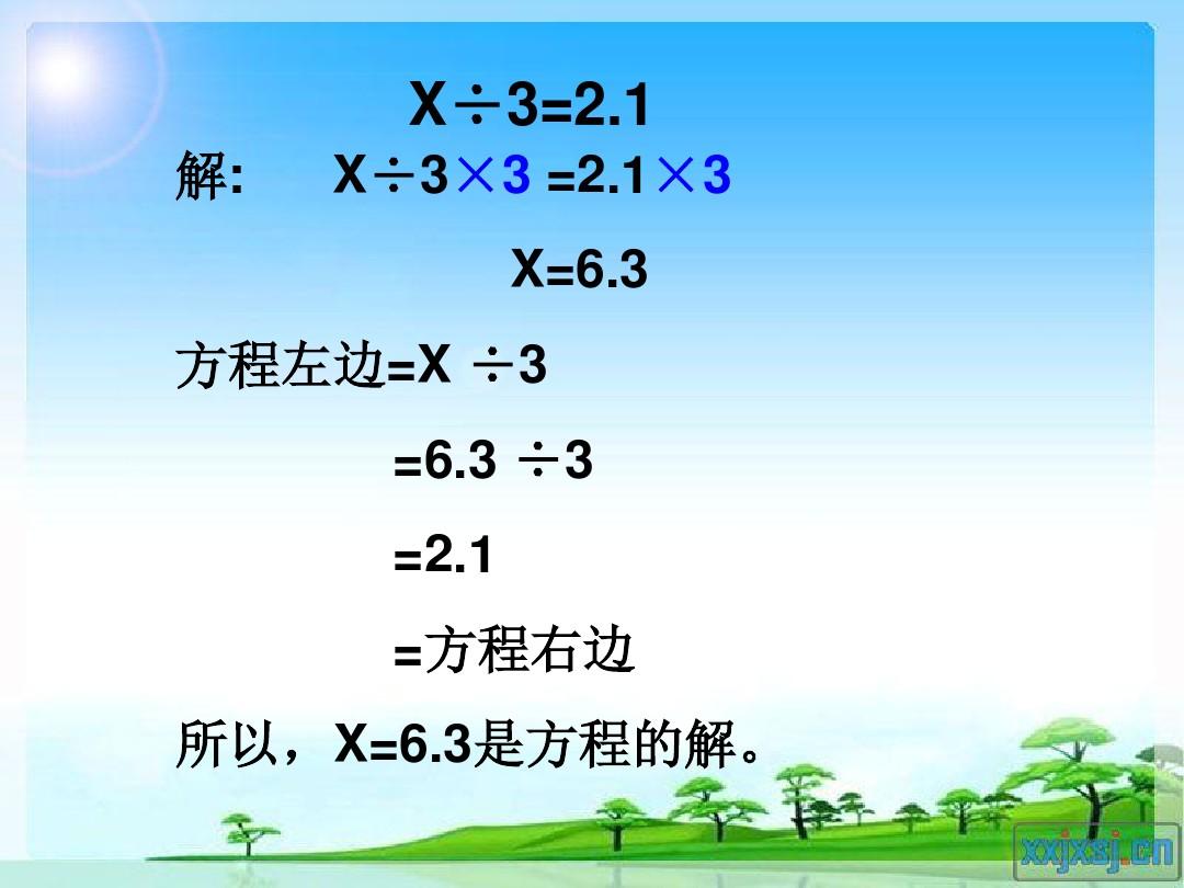 解方程(二)课件一等奖(共3页)的第12张ppt图片预览