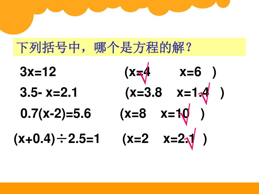 解方程(二)课件一等奖(共3页)的第15张ppt图片预览