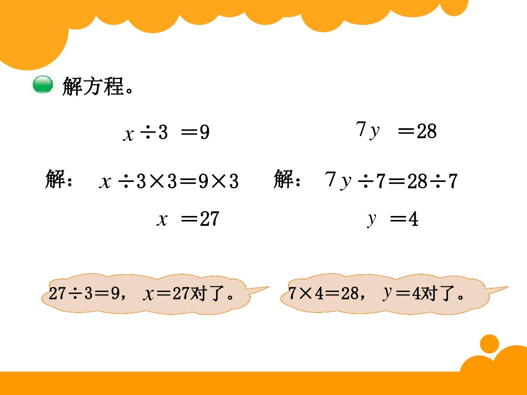 解方程(二)课件一等奖(共3页)的第16张ppt图片预览