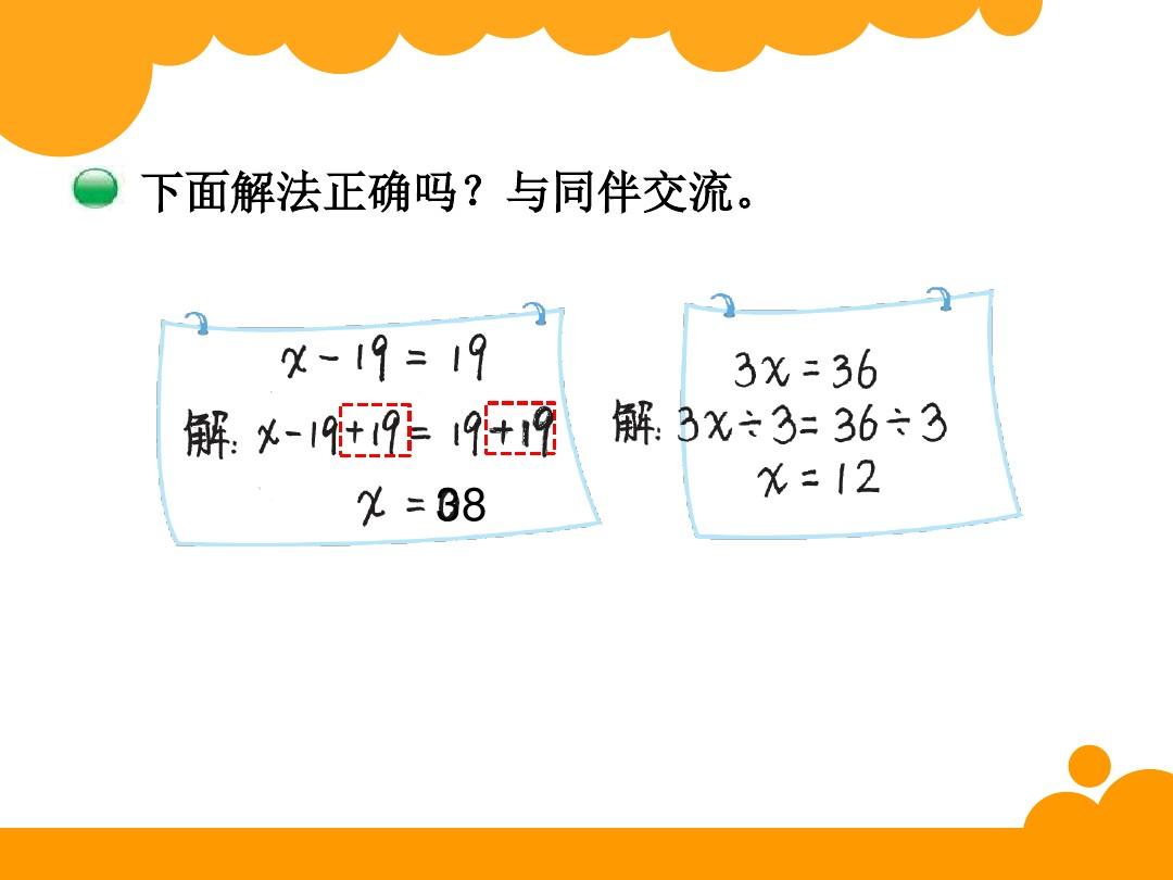解方程(二)课件一等奖(共3页)的第17张ppt图片预览
