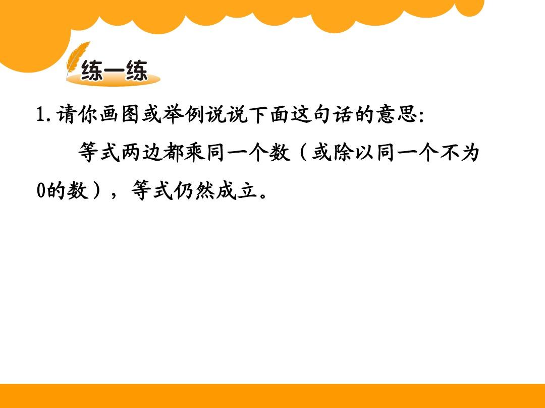 解方程(二)课件一等奖(共3页)的第18张ppt图片预览