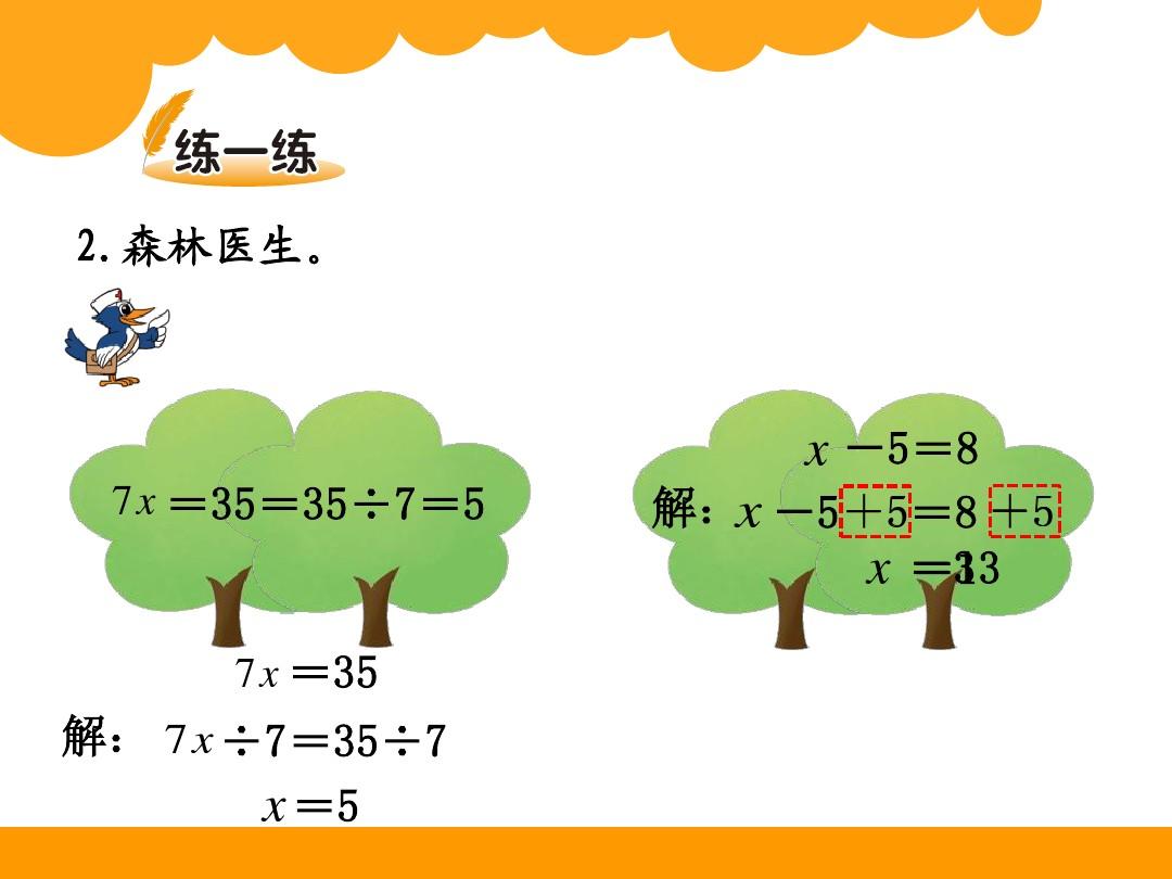 解方程(二)课件一等奖(共3页)的第19张ppt图片预览