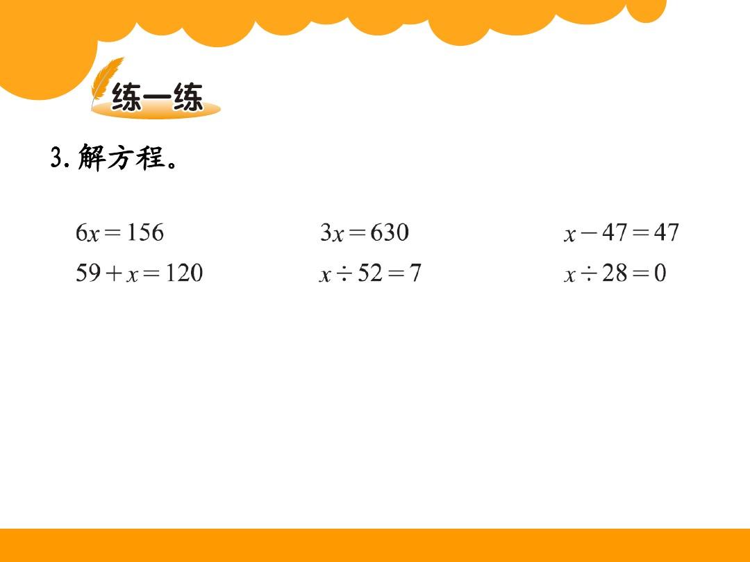 解方程(二)课件一等奖(共3页)的第20张ppt图片预览