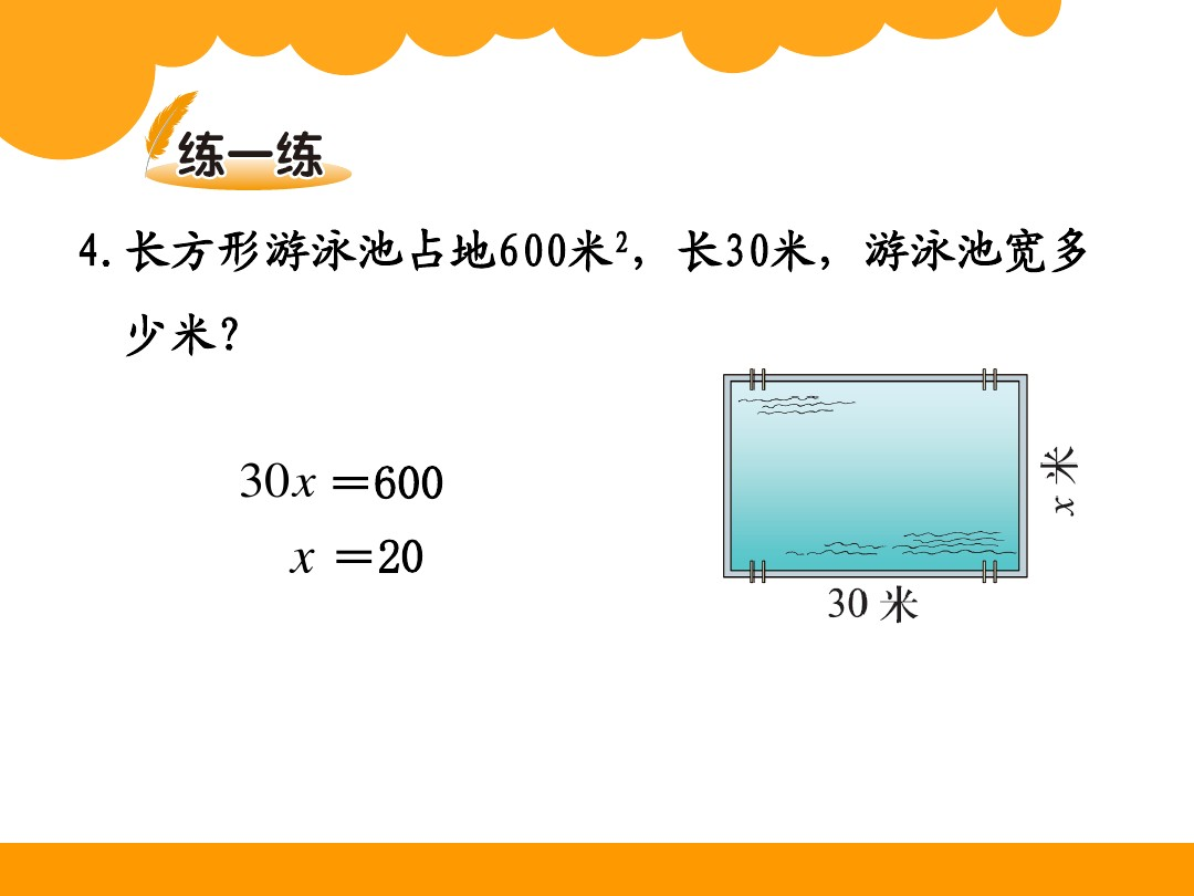 解方程(二)课件一等奖(共3页)的第21张ppt图片预览