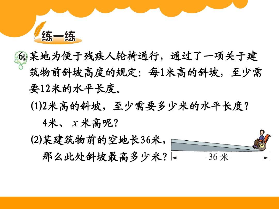 解方程(二)课件一等奖(共3页)的第23张ppt图片预览