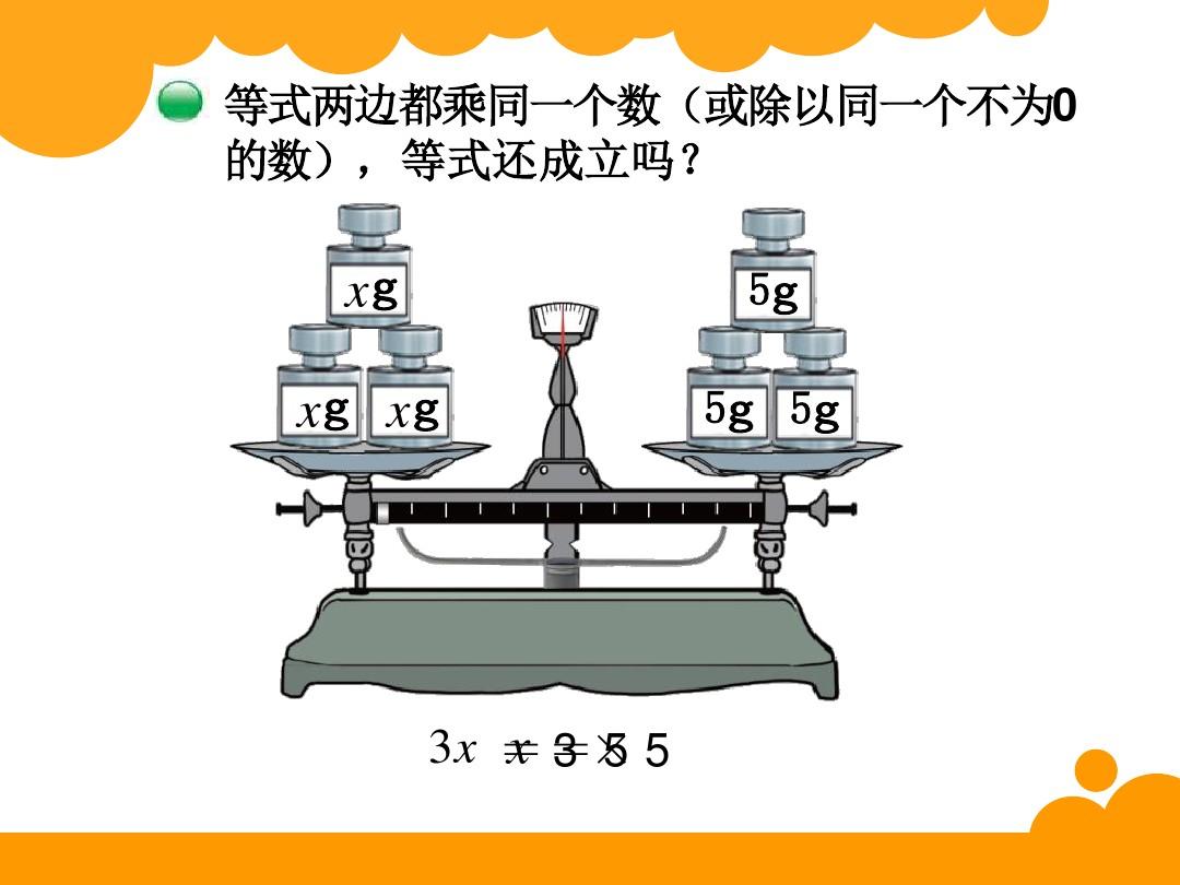 解方程(二)课件一等奖(共3页)的第4张ppt图片预览