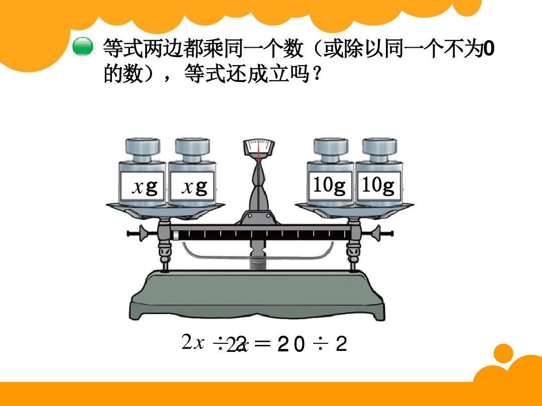 解方程(二)课件一等奖(共3页)的第5张ppt图片预览