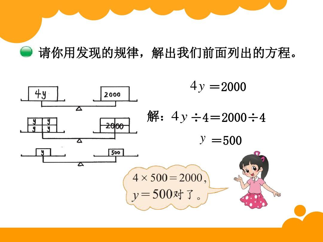 解方程(二)课件一等奖(共3页)的第7张ppt图片预览
