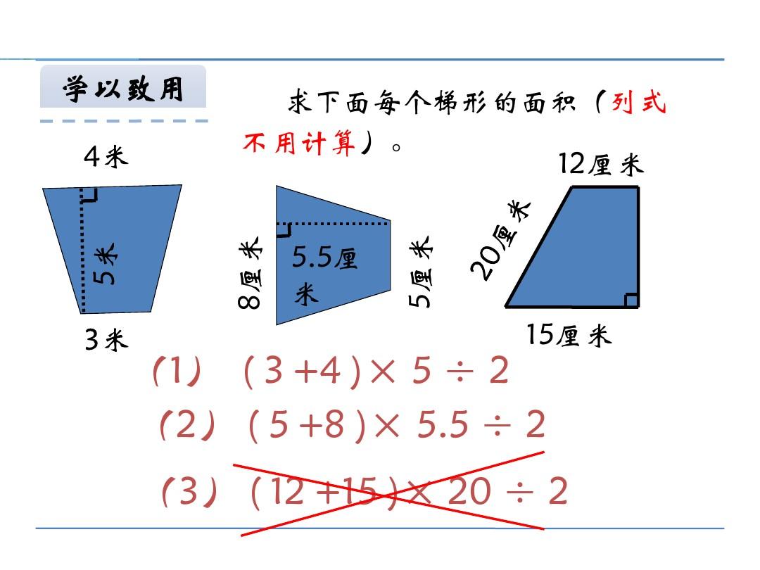 梯形面积PPT课件和教学设计第一课时的第16张ppt图片预览