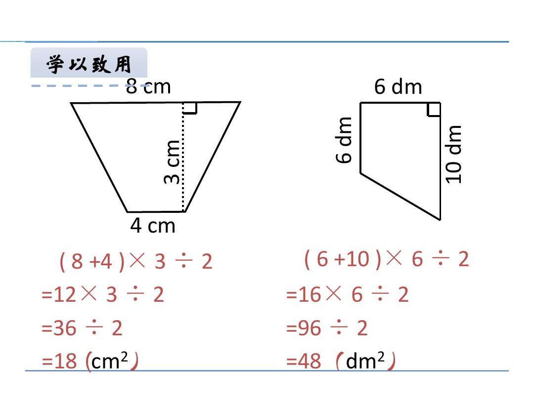 梯形面积PPT课件和教学设计第一课时的第17张ppt图片预览