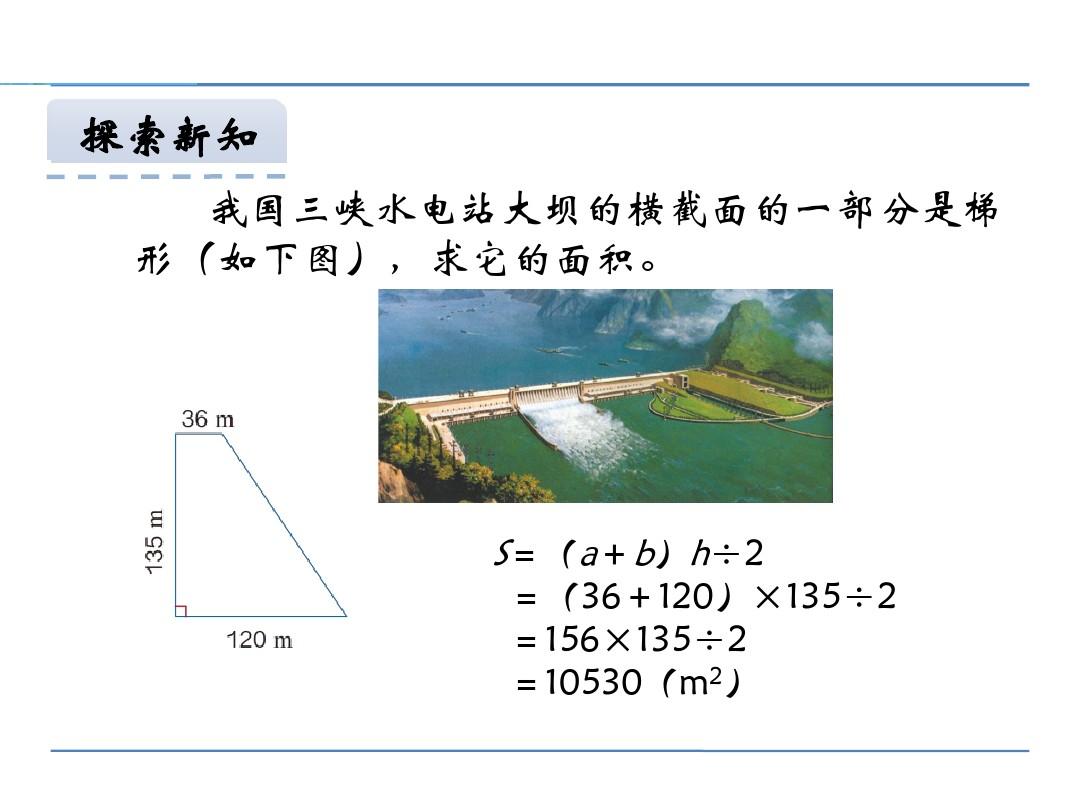 梯形面积PPT课件和教学设计第一课时的第6张ppt图片预览