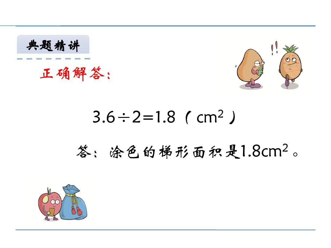 梯形面积PPT课件和教学设计第一课时的第9张ppt图片预览