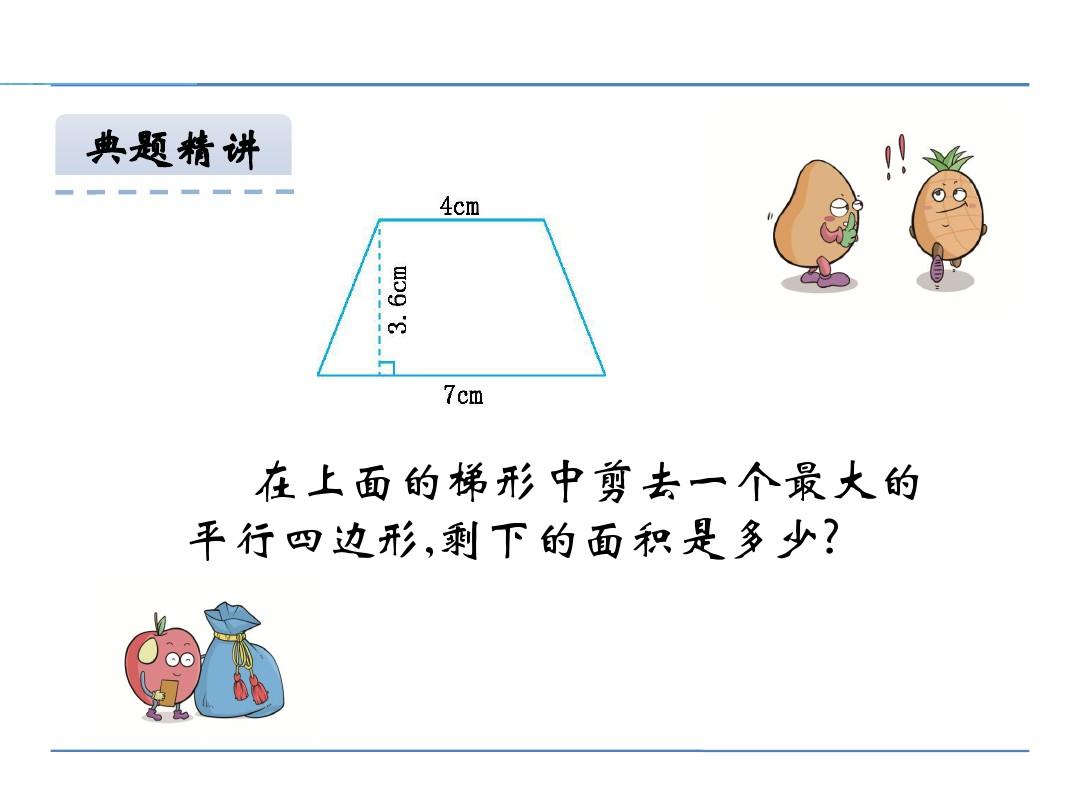 梯形面积PPT课件和教学设计第一课时的第10张ppt图片预览