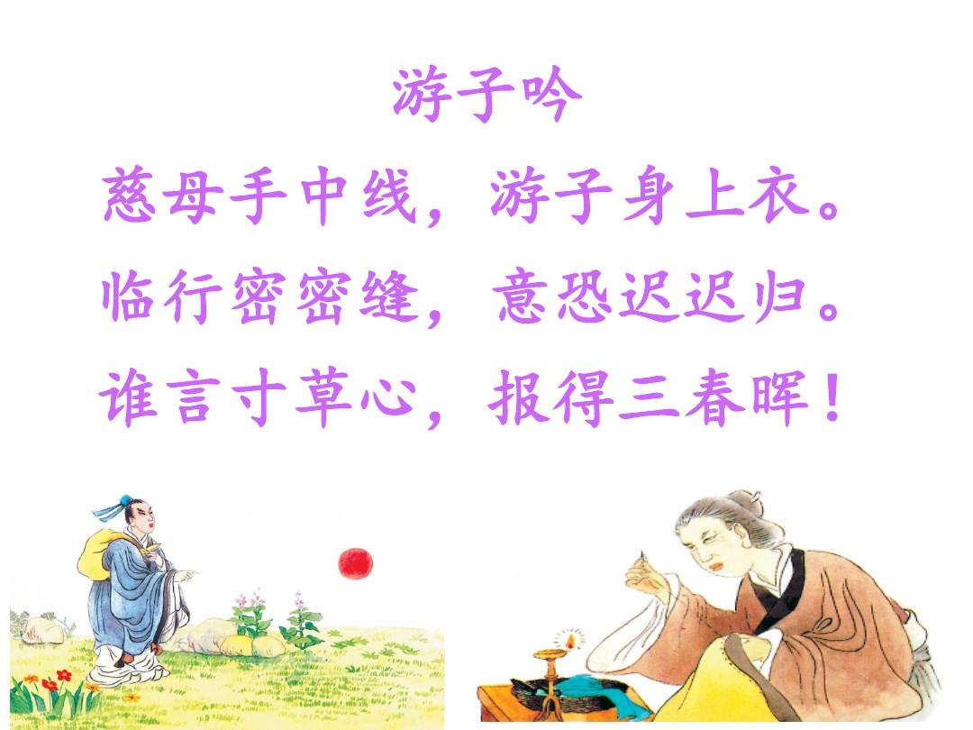 9 母亲的恩情PPT课件和名师教学设计2的第2张ppt图片预览
