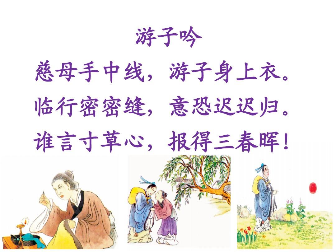 9 母亲的恩情PPT课件和名师教学设计2的第19张ppt图片预览