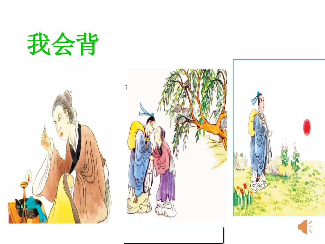 9 母亲的恩情PPT课件和名师教学设计2的第20张ppt图片预览