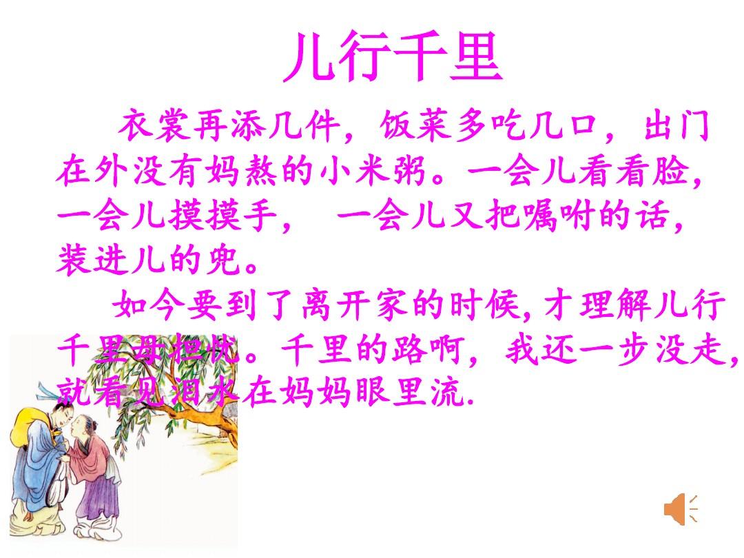 9 母亲的恩情PPT课件和名师教学设计2的第22张ppt图片预览
