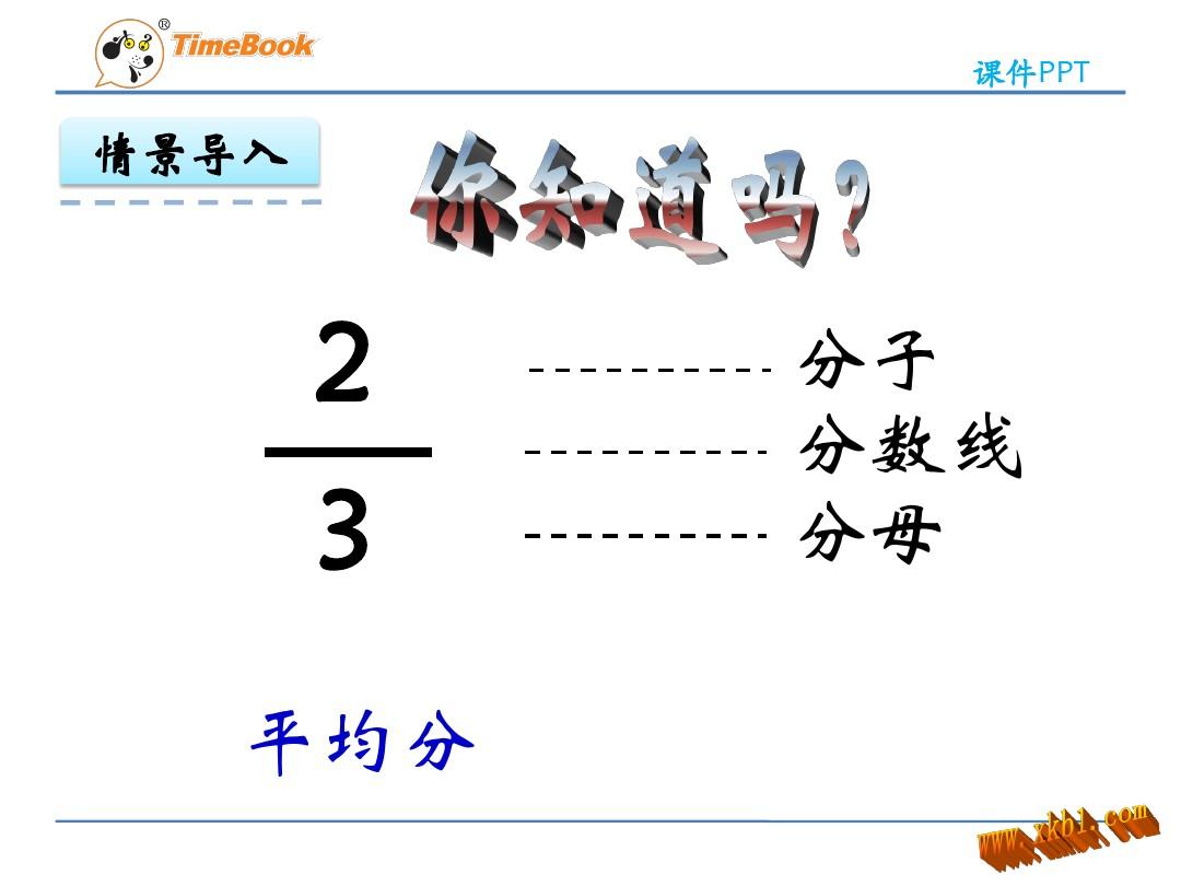平均分一组物品PPT课件和上教案设计的程序3张ppt图预览