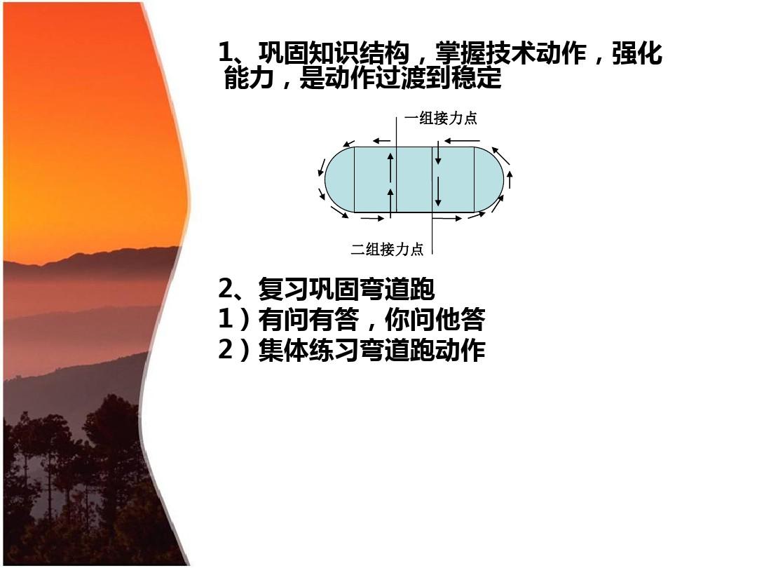 2.300~400米耐久跑PPT及配套教學設計方案的第9張ppt圖片預覽