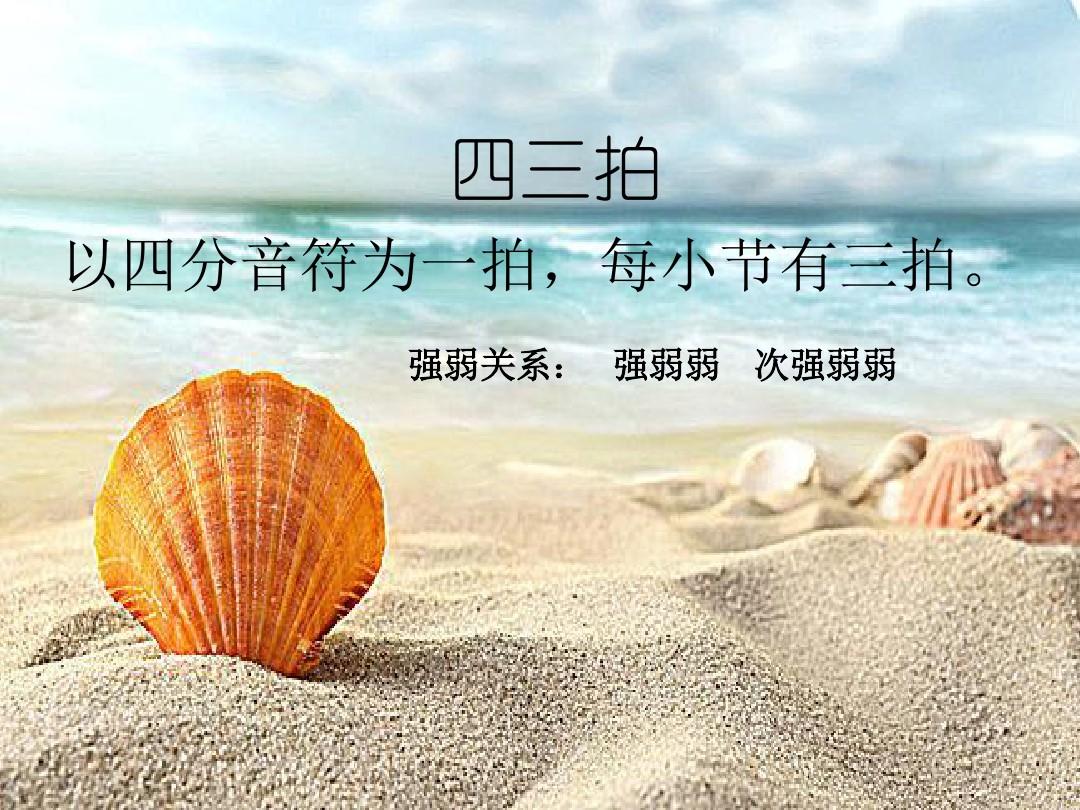 (演唱)贝壳之歌PPT课件和优质教案设计的第2张ppt图片预览
