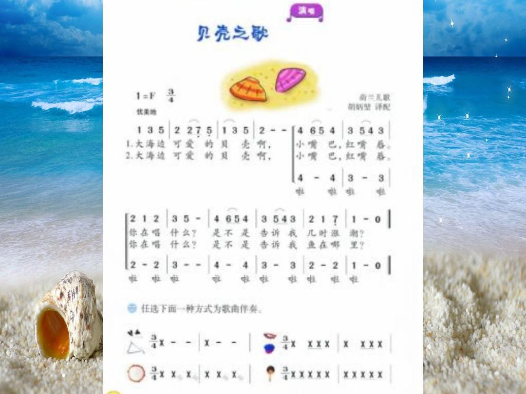 (演唱)贝壳之歌PPT课件和优质教案设计的第3张ppt图片预览