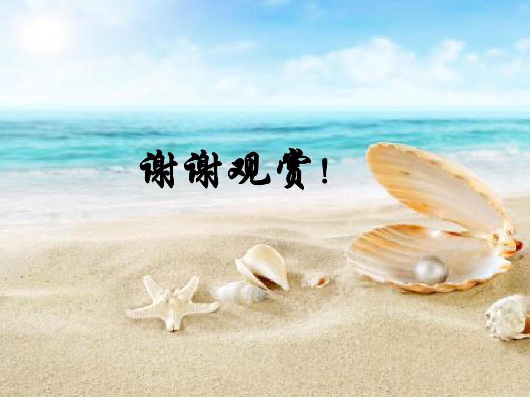 (演唱)贝壳之歌PPT课件和优质教案设计的第4张ppt图片预览