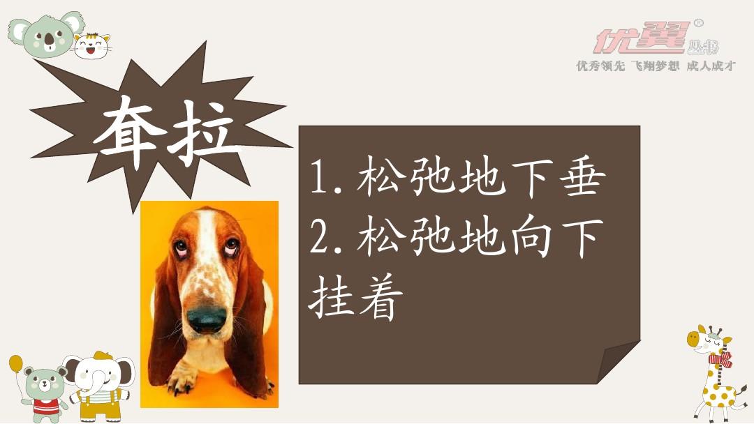 19 狗熊的耳朵优秀教师PPT课件的顺序12张ppt图表预览