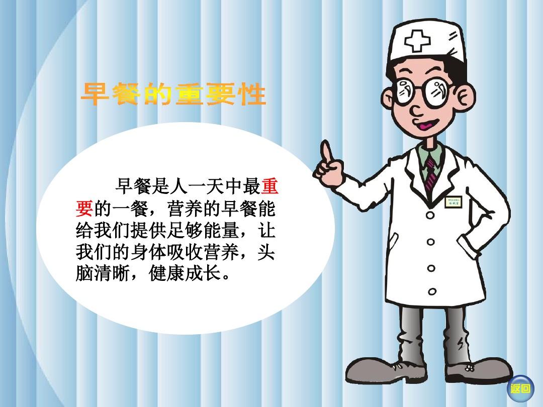 14. 营养早餐优秀名师PPT课件的第12张ppt图片预览