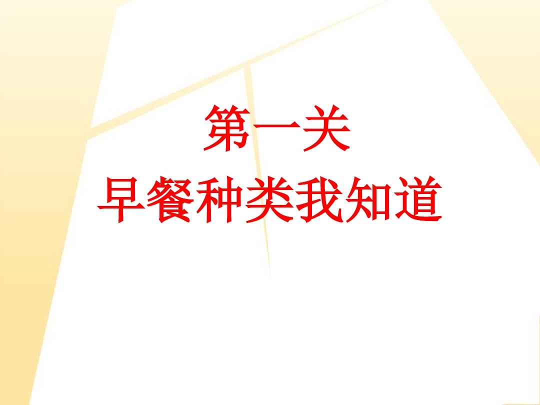 14. 营养早餐优秀名师PPT课件的第3张ppt图片预览