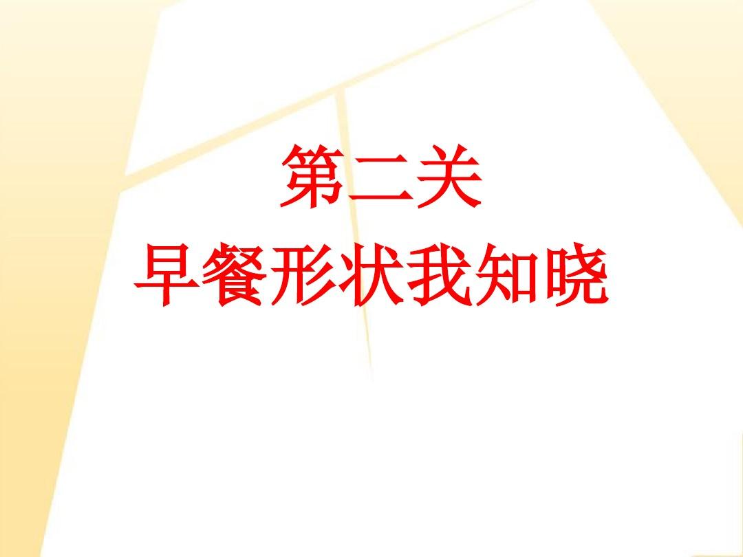 14. 营养早餐优秀名师PPT课件的第6张ppt图片预览
