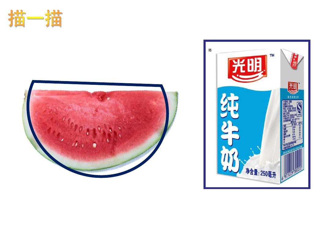 14. 营养早餐优秀名师PPT课件的第8张ppt图片预览