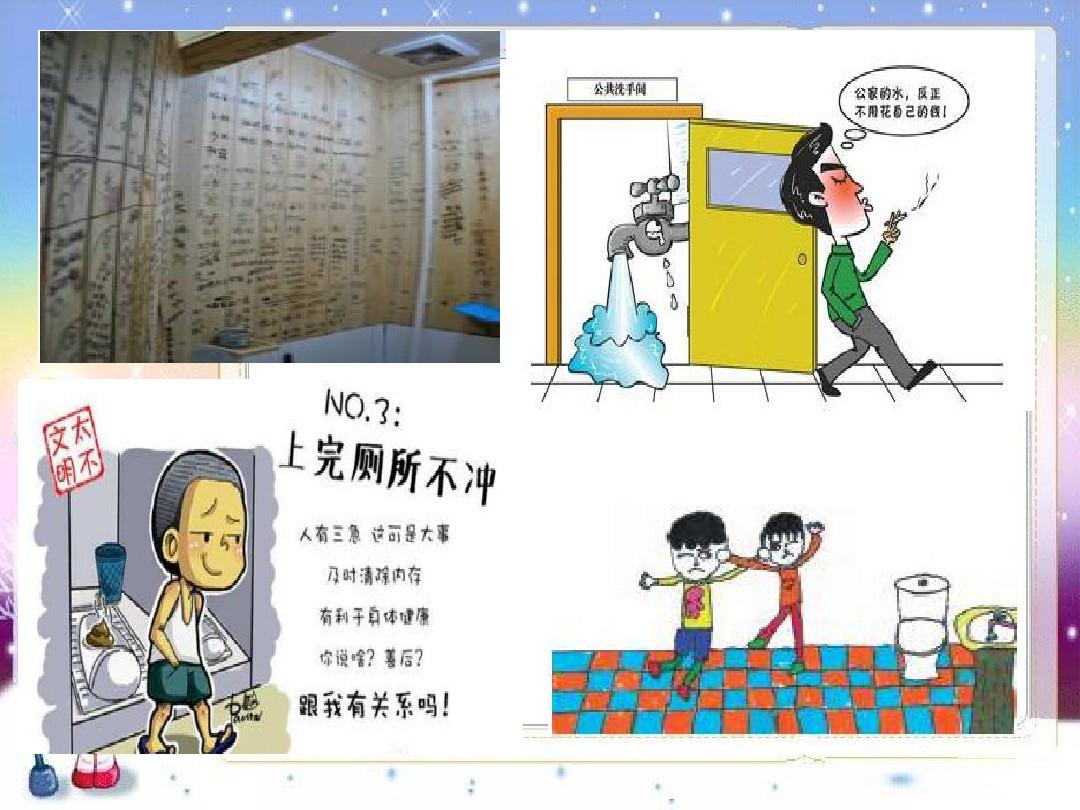 7.文明如厕讲卫生PPT课件和优质课教案设计的顺序12张ppt图表预览