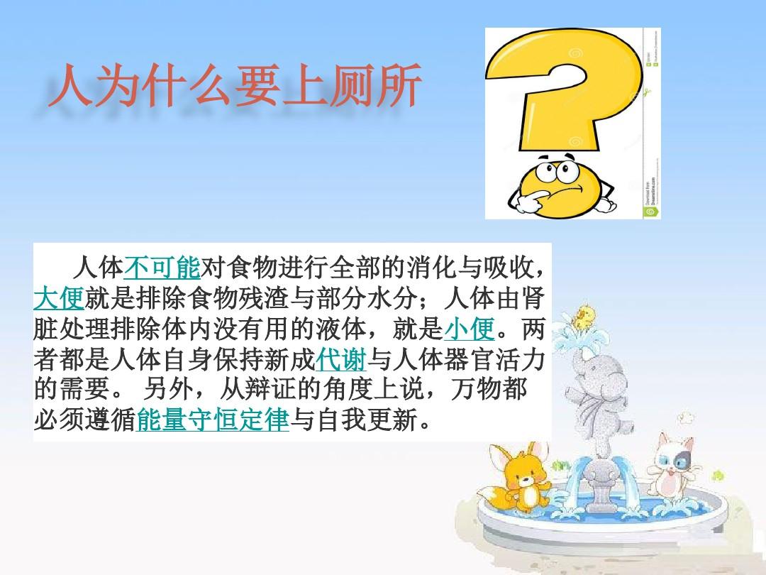 7.文明如厕讲卫生PPT课件和优质课教案设计的顺序2张ppt图表预览