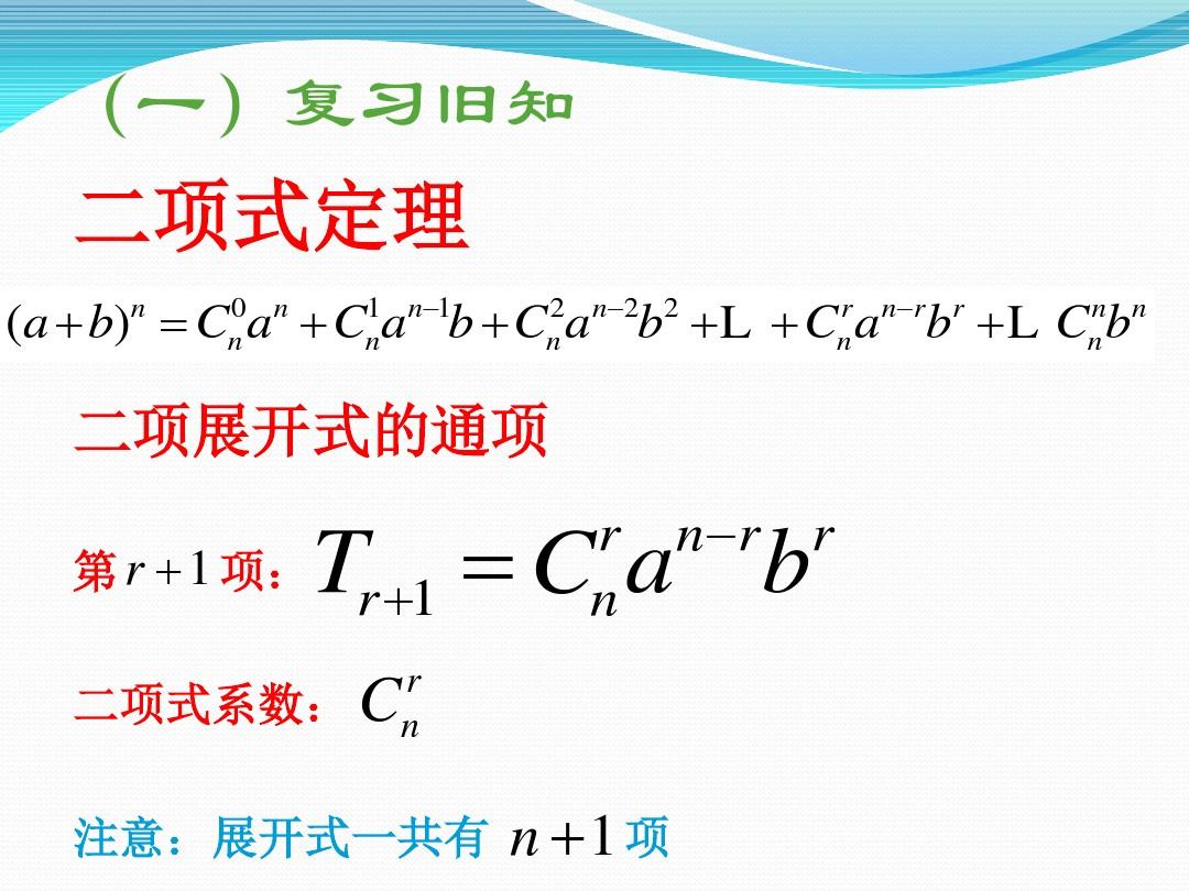 1.3 二项式定理(通用)PPT及配套教案和课堂实录的第2张ppt图片预览