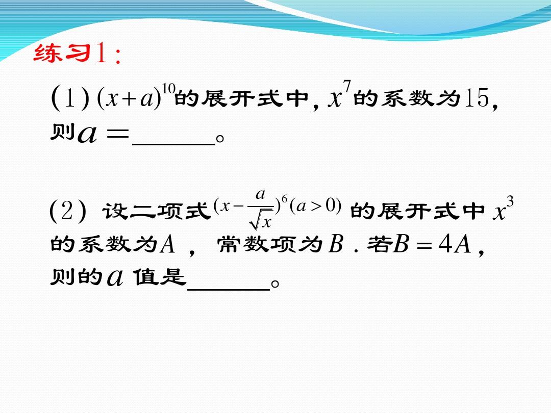 1.3 二项式定理(通用)PPT及配套教案和课堂实录的第6张ppt图片预览