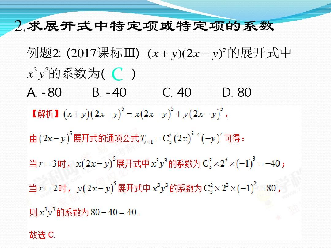 1.3 二项式定理(通用)PPT及配套教案和课堂实录的第7张ppt图片预览