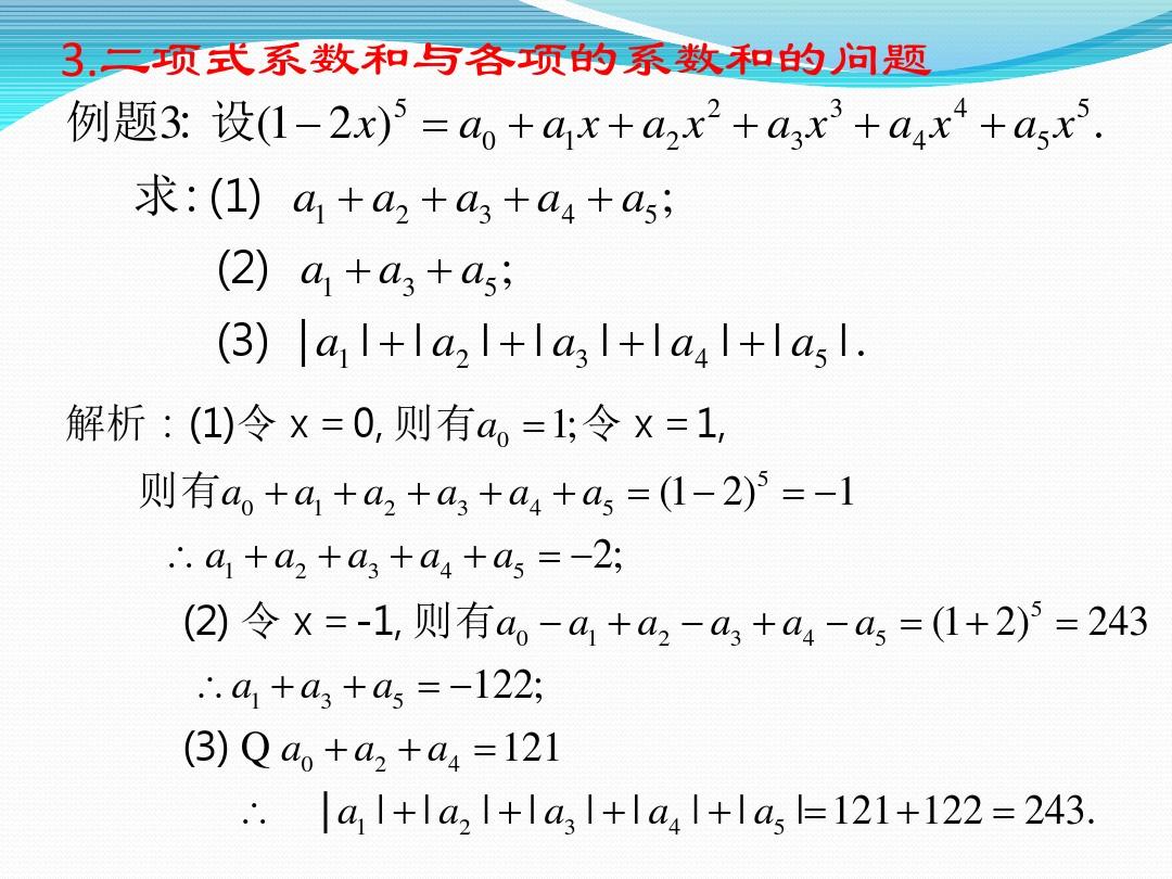 1.3 二项式定理(通用)PPT及配套教案和课堂实录的第9张ppt图片预览