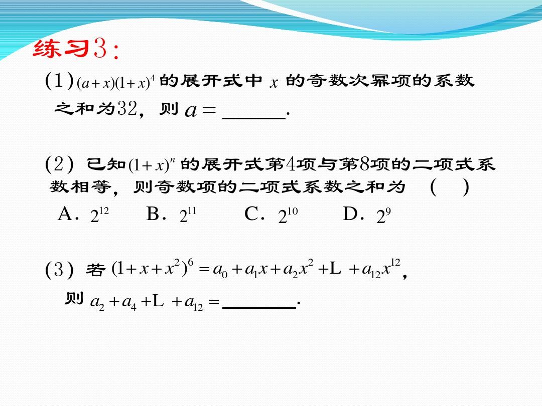 1.3 二项式定理(通用)PPT及配套教案和课堂实录的第10张ppt图片预览