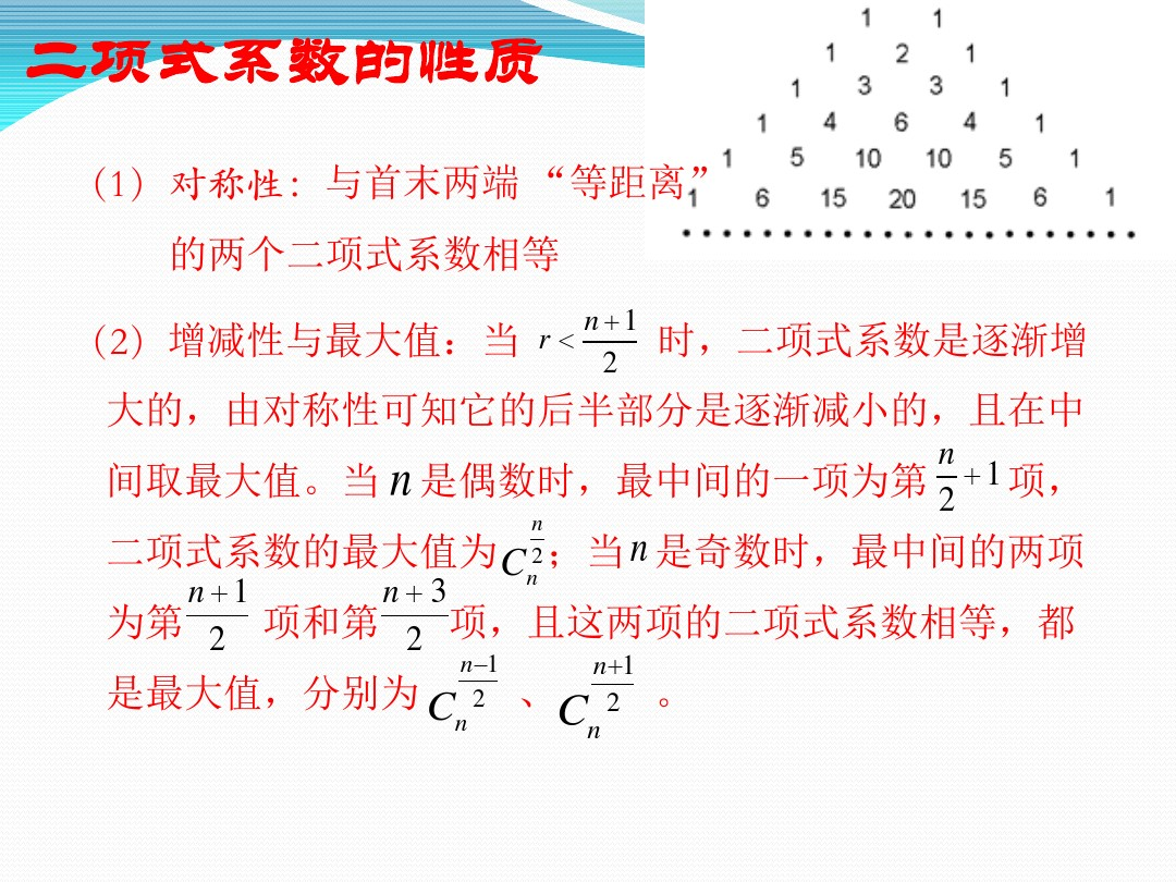 1.3 二项式定理(通用)PPT及配套教案和课堂实录的第3张ppt图片预览
