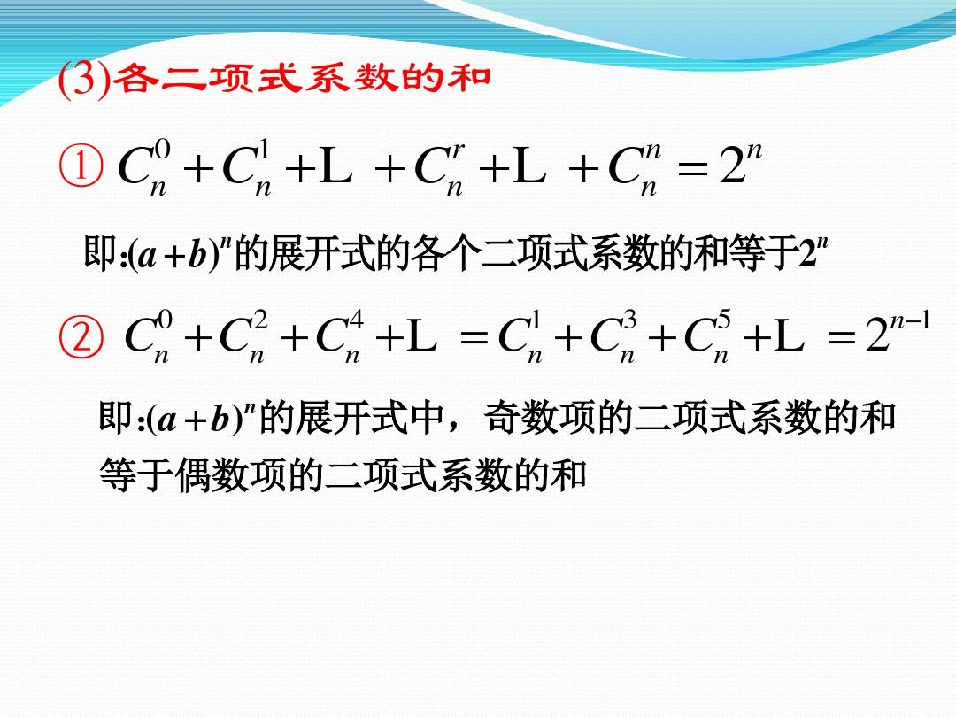 1.3 二项式定理(通用)PPT及配套教案和课堂实录的第4张ppt图片预览