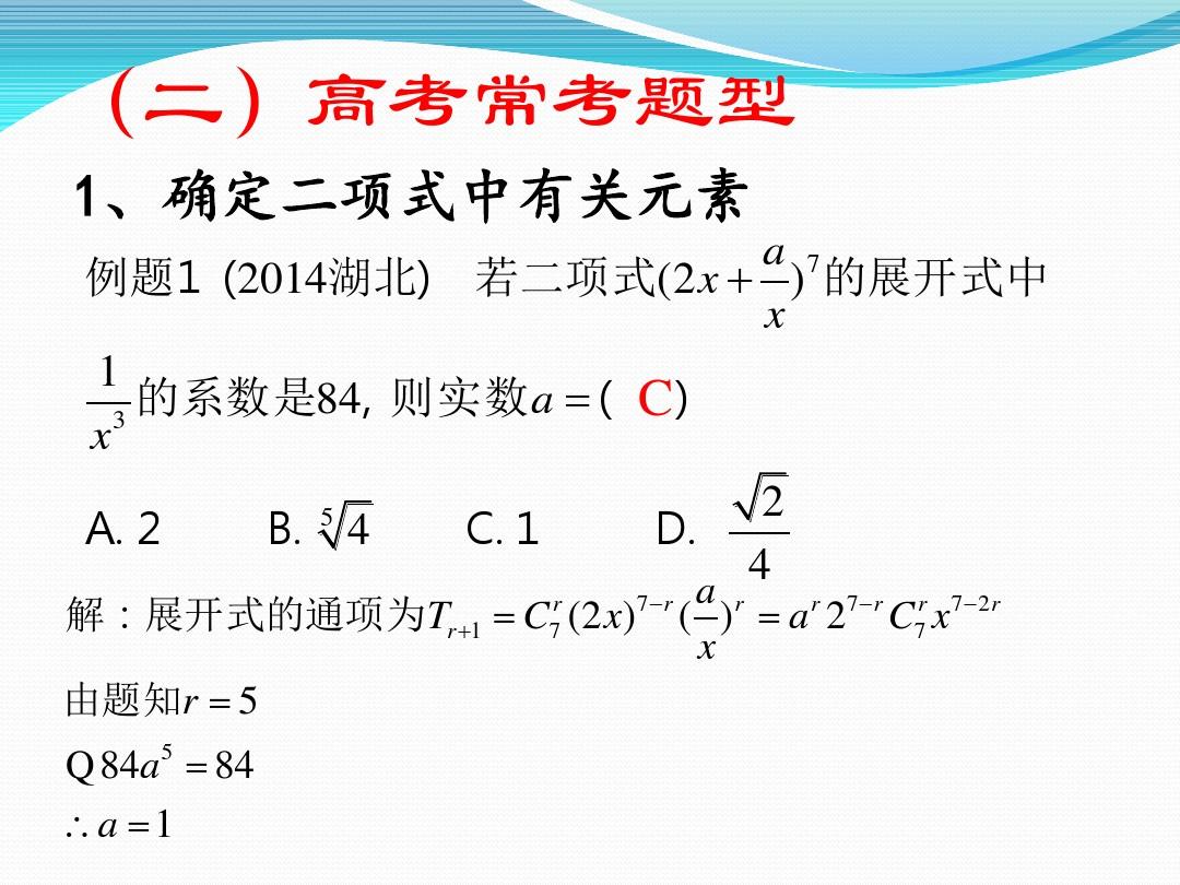 1.3 二项式定理(通用)PPT及配套教案和课堂实录的第5张ppt图片预览