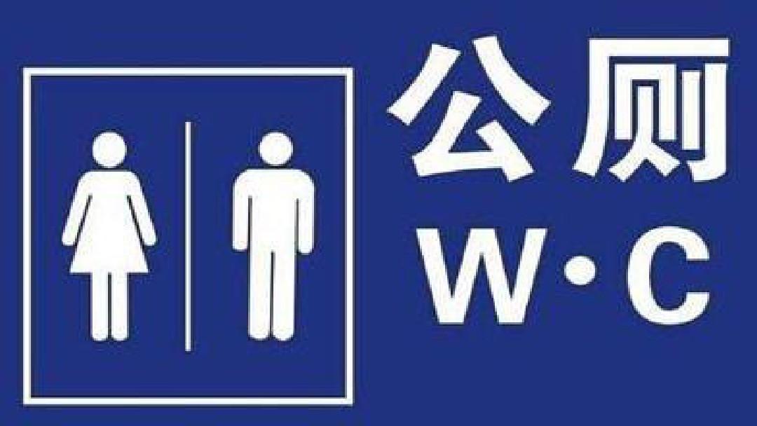 7.文明如厕讲卫生PPT课件和教学计划实例的顺序8张ppt图表预览