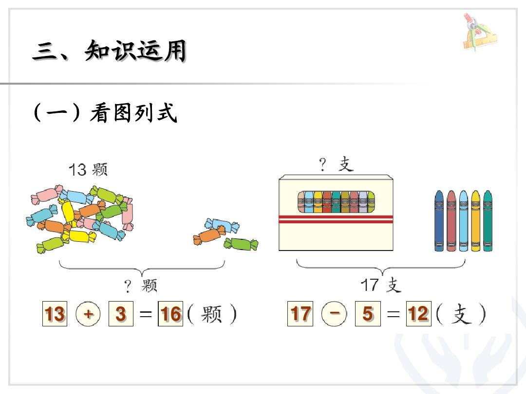 十几加几和相应的减法PPT及配套板书设计及意图的第5张ppt图片预览