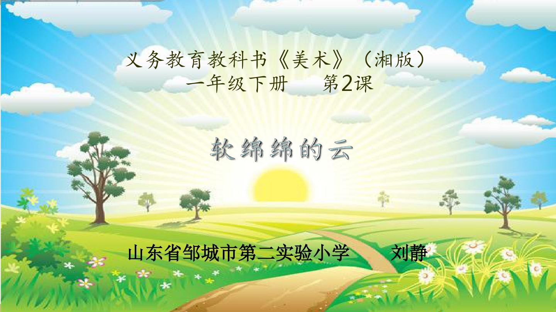 2. 软绵绵的云公开课课件的第1张ppt图片预览