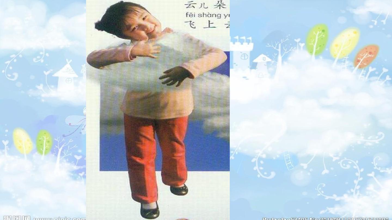 2. 软绵绵的云公开课课件的第23张ppt图片预览