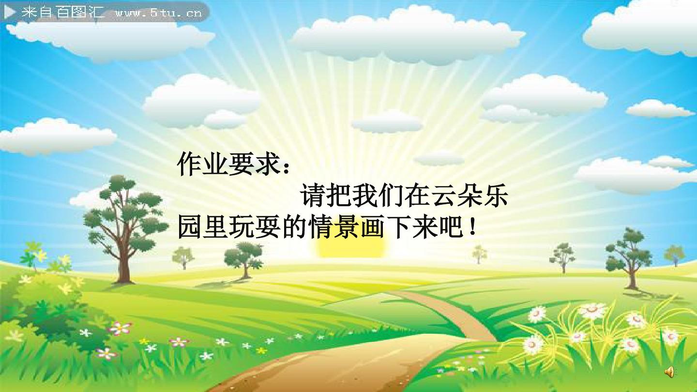 2. 软绵绵的云公开课课件的第39张ppt图片预览