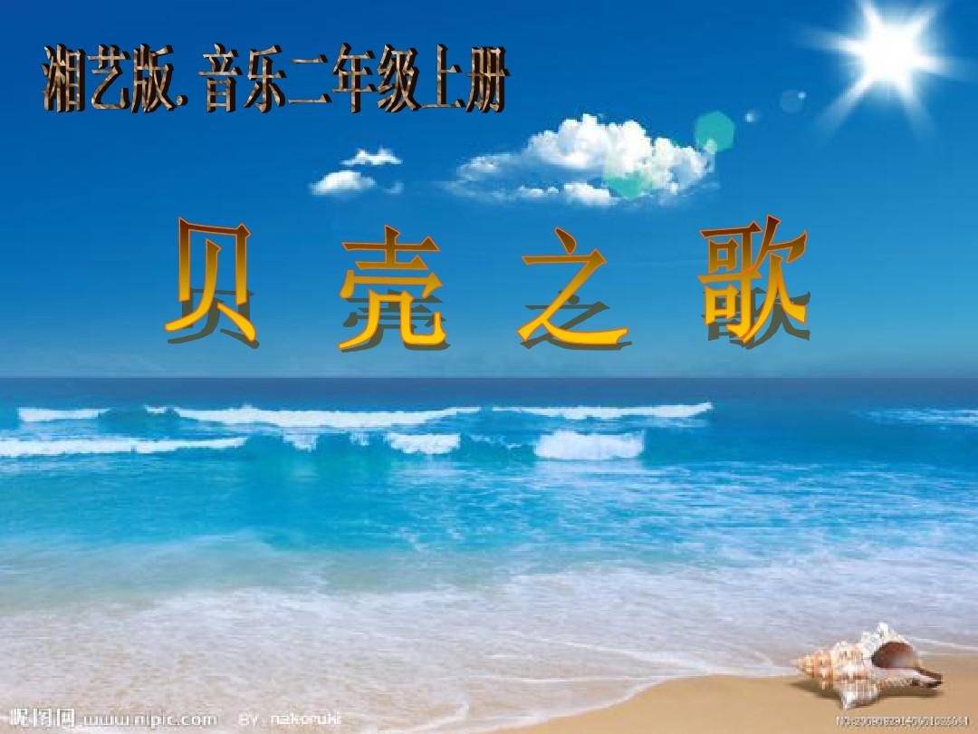 (演唱)贝壳之歌PPT课件和特级教师教学实录的第7张ppt图片预览