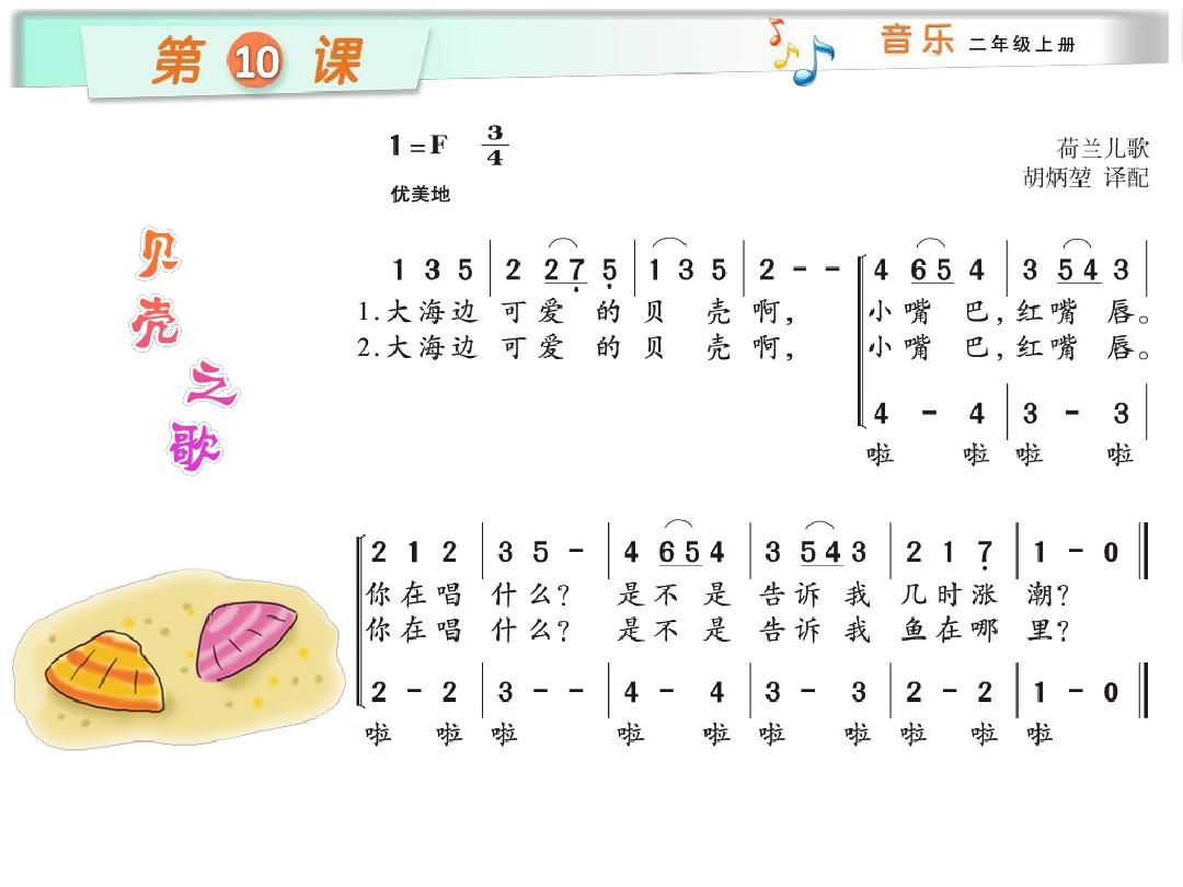 (演唱)贝壳之歌PPT课件和特级教师教学实录的第8张ppt图片预览