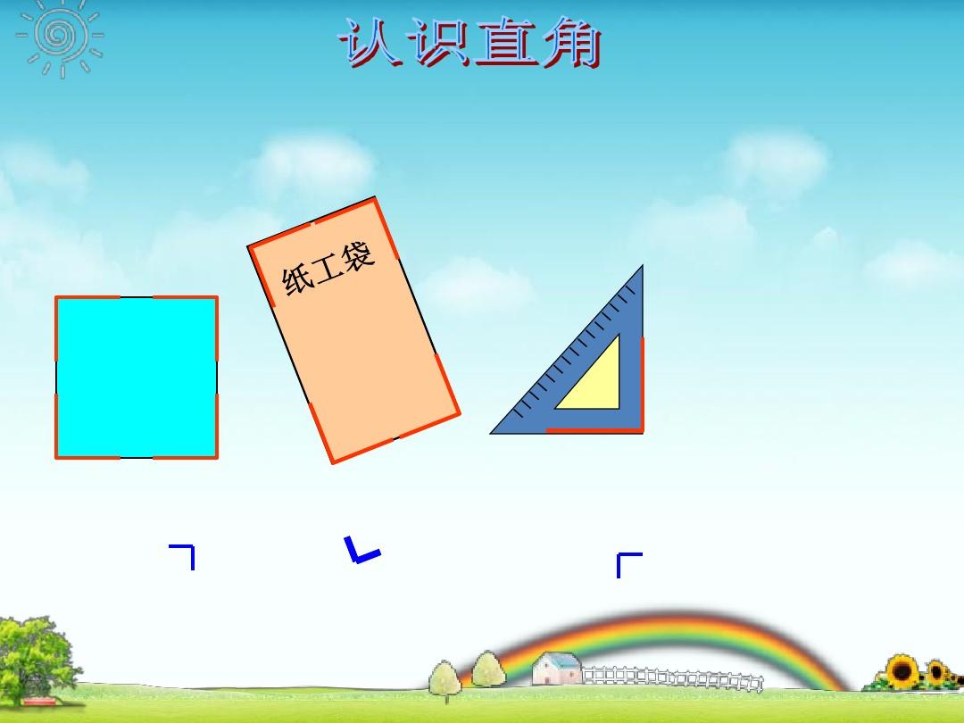 2、直角的初步认识PPT课件和优质课教案整理的第3张ppt图片预览