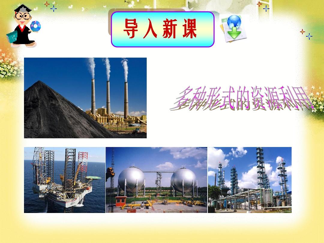 第二节 资源综合利用 环境保护优秀课件的第1张ppt图片预览